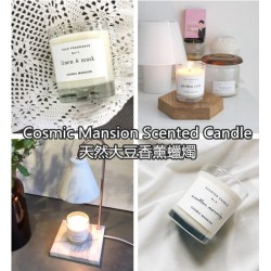 Cosmic Mansion Scented Candle 天然大豆香薰蠟燭 250g