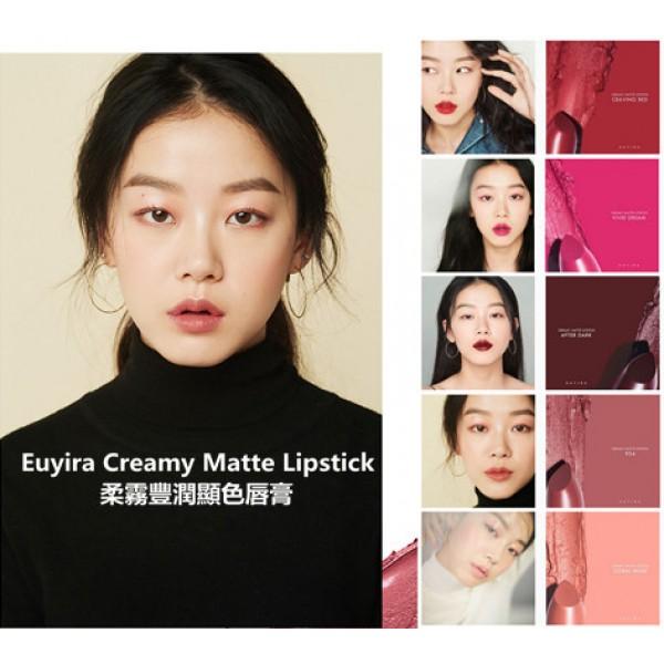 Euyira Creamy Matte Lipstick 柔霧豐潤顯色唇膏 (買1送1)