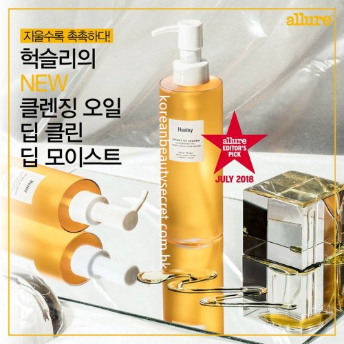 Huxley Cleansing Oil: Deep Clean Deep Moist 深層保濕仙人掌卸妝油