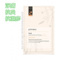 Primera Clear-up Seed and Sprout Energy Mask 淨膚抗炎抗濕疹有機純棉面膜