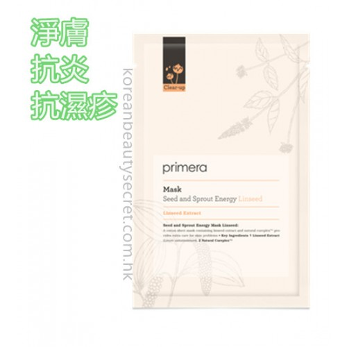 Primera Clear-up Seed and Sprout Energy Mask 淨膚抗炎抗濕疹有機純棉面膜 1盒
