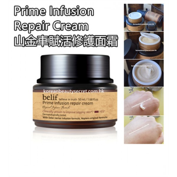 Belif Prime Infusion Repair Cream 山金車賦活修護面霜