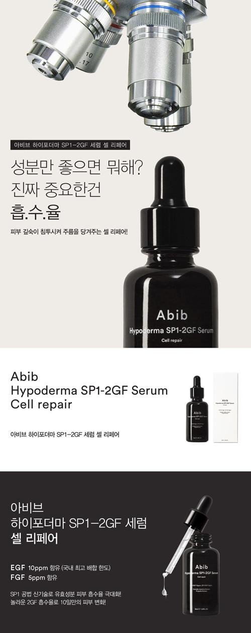 Abib Hypoderma EGF+FGF Serum Cell repair 真皮細胞修復逆齡針肌底精華
