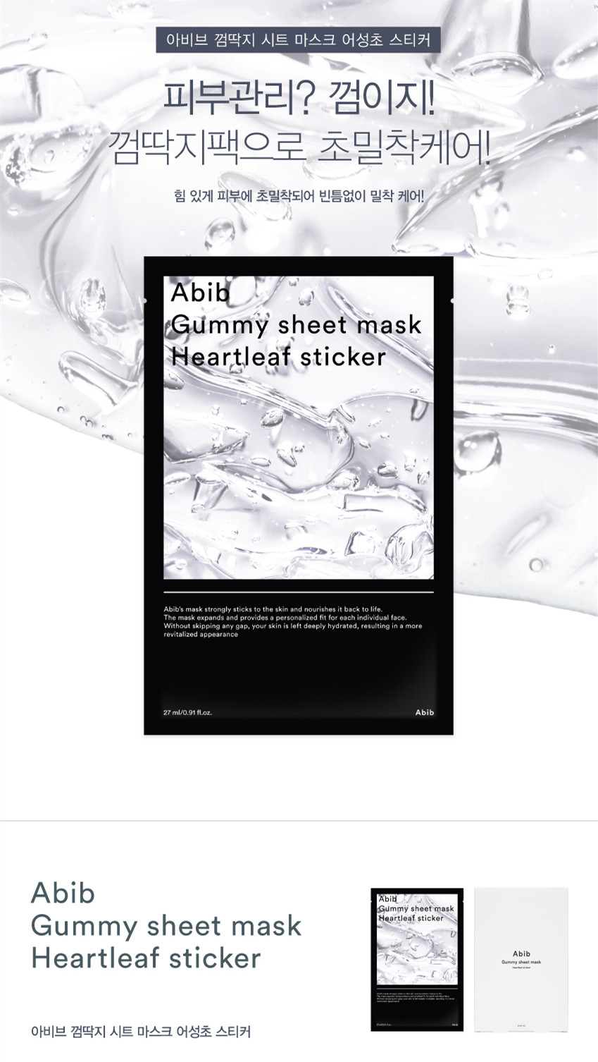 Abib Gummy Sheet mask : Heartleaf Sticker 魚腥草糖黐豆面膜 ♥ 1盒10塊