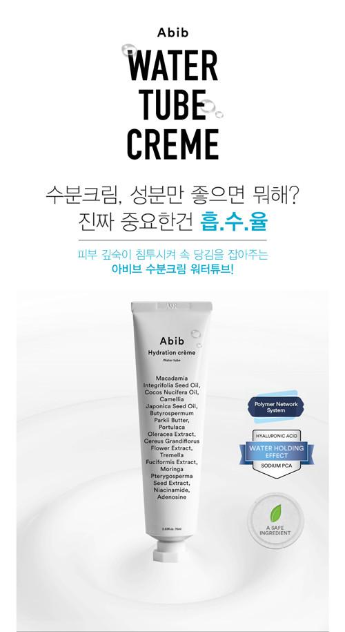 Abib Hydration crème Water tube 保濕補水美白滋潤面霜