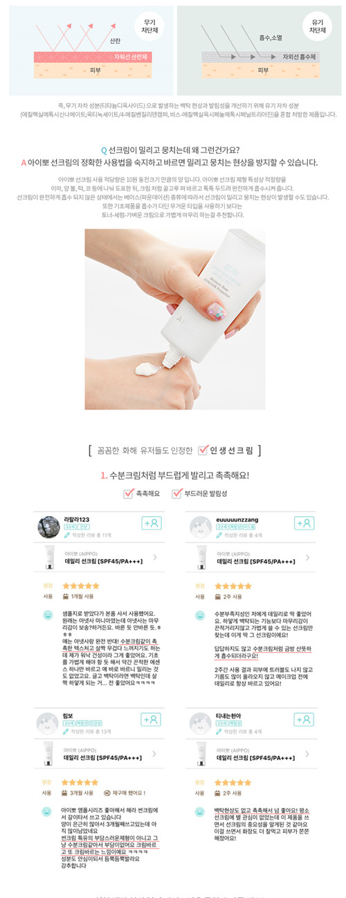 AIPPO Daily Sun Cream SPF 45 / PA+++ 肌本喚白水光防曬霜 ♥ 物理性
