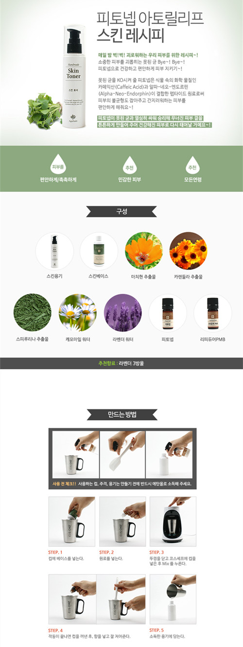 The Benefits of nature Phyto-NEP Ato-Relief Skin 消炎防敏抗痘爽膚水