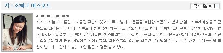 Secret Garden 비밀의 정원 Coloring Book ♥ 韓國限量版