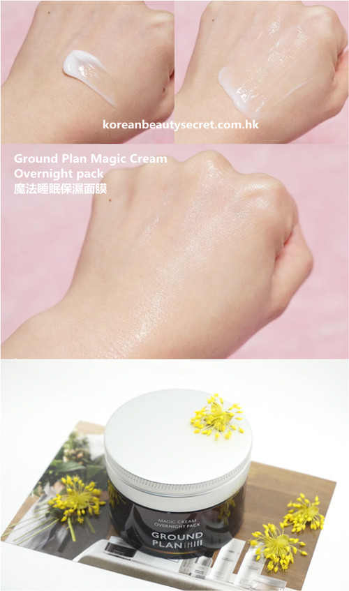 Ground Plan Magic Cream Overnight pack 魔法睡眠保濕面膜