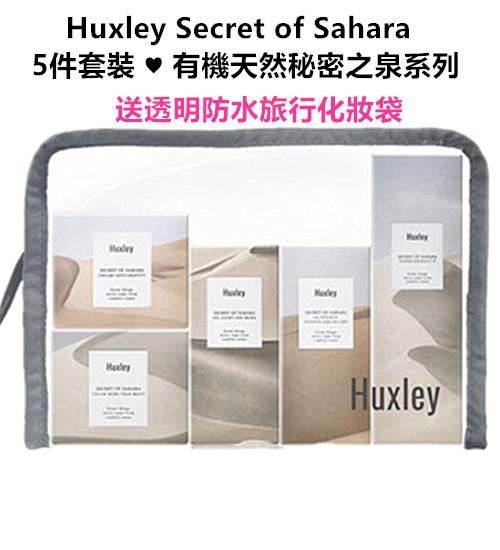Huxley Secret of Sahara 5件套裝 ♥ 有機天然秘密之泉系列