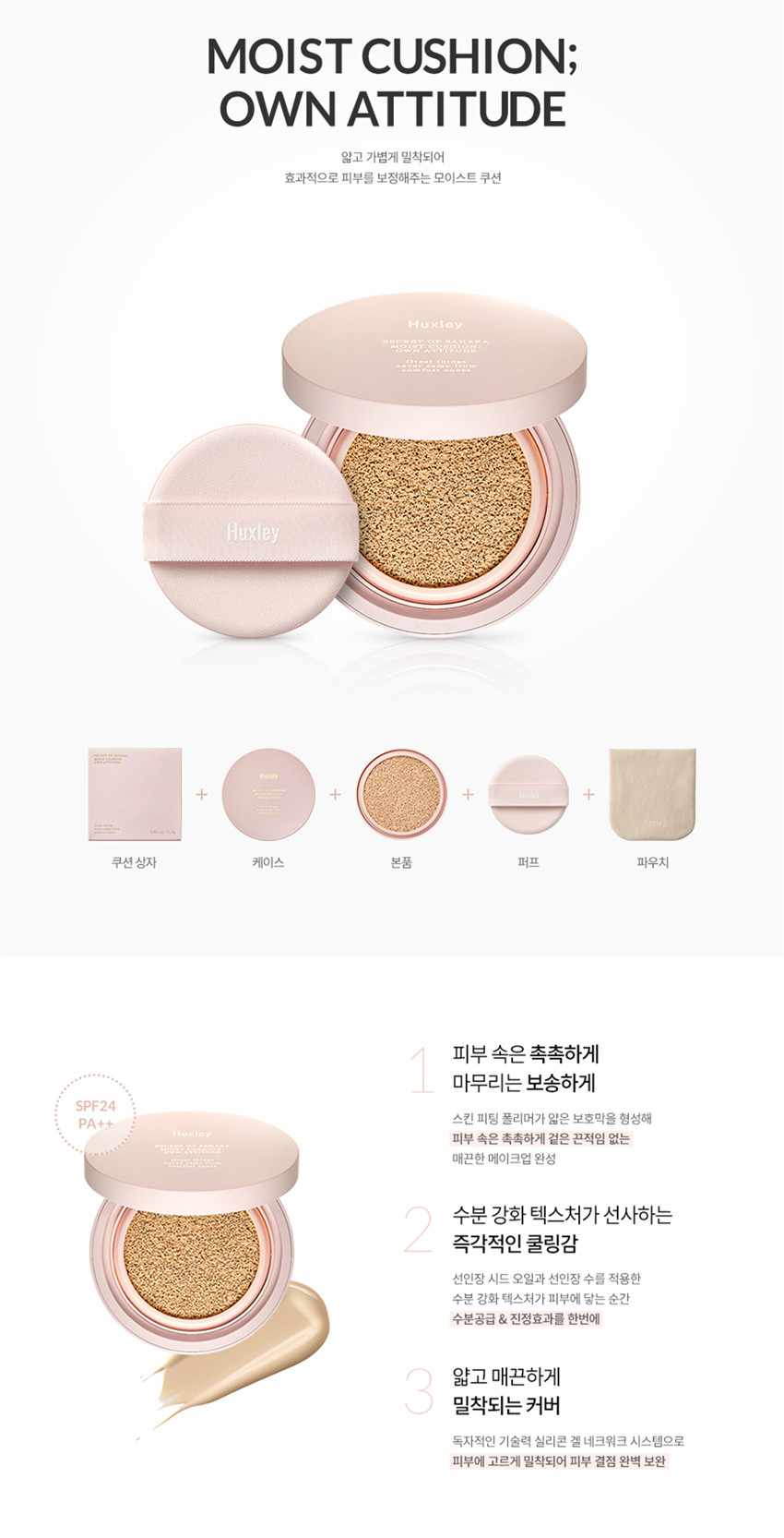 Huxley Moist Cushion : Own Attitude SPF24 PA++ 仙人掌煥白保濕氣墊粉底
