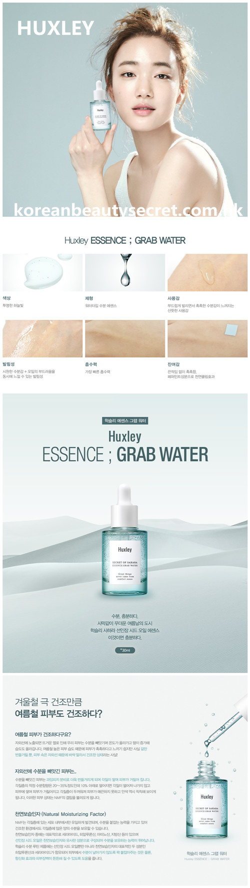 Huxley Secret of Sahara Essence Grab Water 極緻水感清爽精華