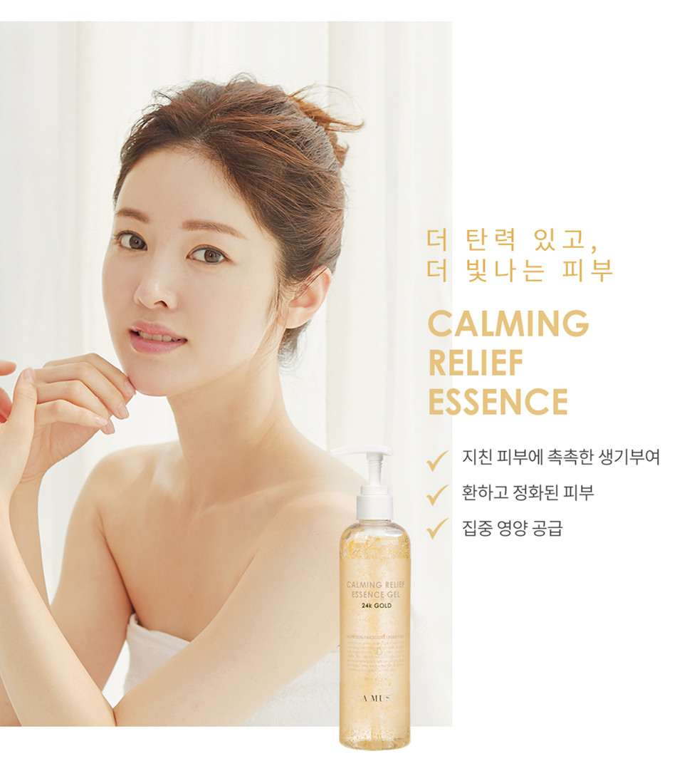 La Muse 24K Glold Calming Relief Essence Gel 奢華純金24K美容箔高濃縮精華