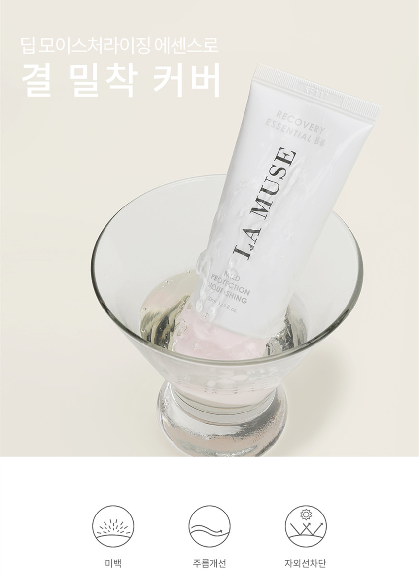 La Muse Recovery Essential BB 無瑕修復輕盈防曬BB霜