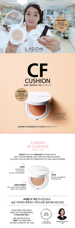 Lagom CF Cushion Sun Screen SPF 50+ PA+++ 完美遮瑕補水護膚防曬氣墊