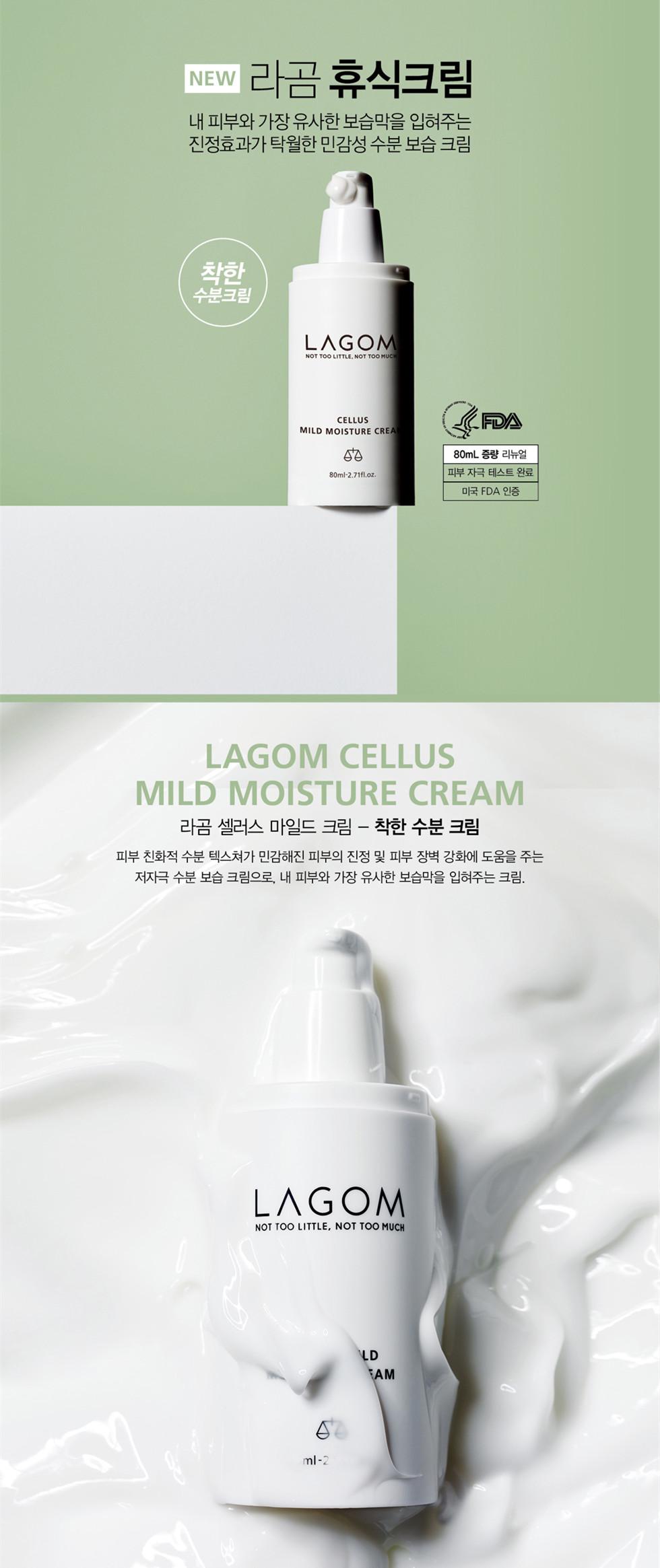 Lagom Cells Mild Moisture Cream 溫和皮膚修復再生保濕面霜