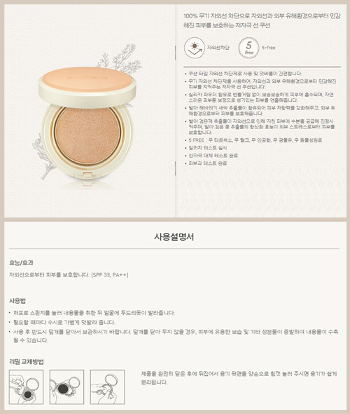 Primera Skin Relief Daily Sun Cushion SPF33 PA++ 抗氧化強化肌防曬氣墊