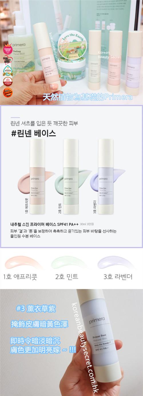 Primera Natural Skin Primer Base SPF41 PA++ 全效合一水潤調色防曬底霜
