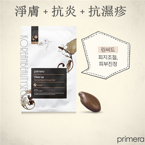 Primera Clean-up Seed and Sprout Energy Mask 淨膚抗炎抗濕疹有機純棉面膜