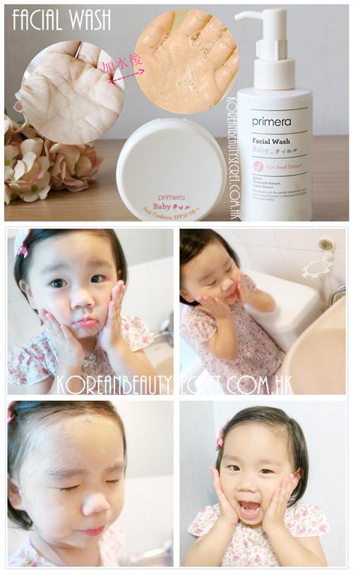 Primera Facial Wash Baby ♥ 純天然有機溫和潔面乳