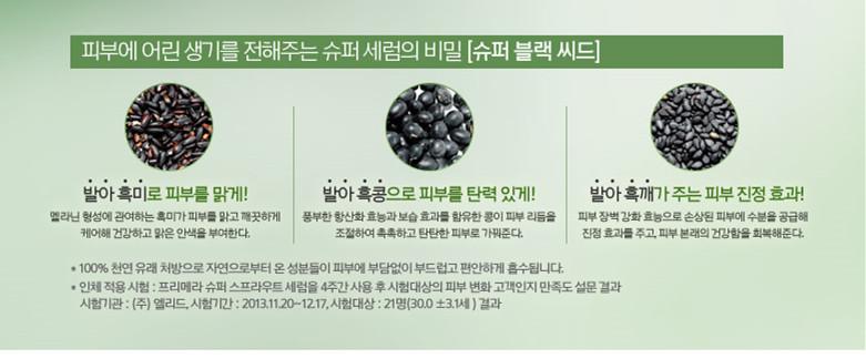 Primera Super Sprout Serum  ♥ 最強黑豆淨白保濕精華