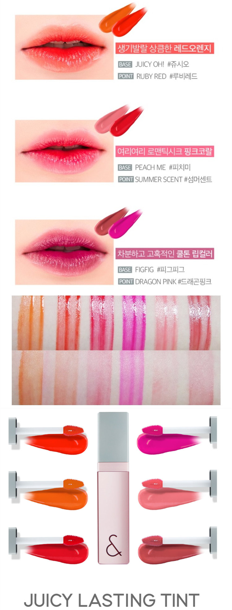 Rom & Juicy Lasting Tint 甜美可口持久鎖色唇彩