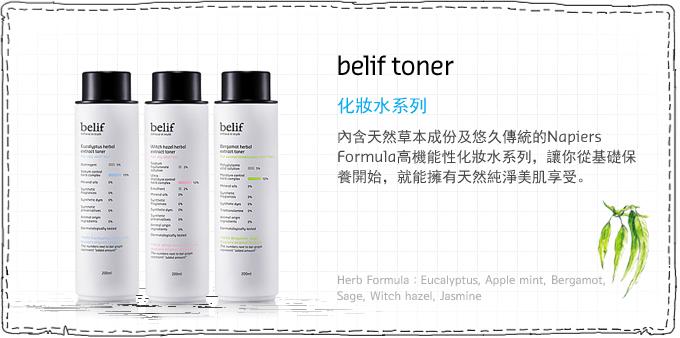 Belif Bergamot Herbal Extract Toner 佛手柑平衡保濕化妝水