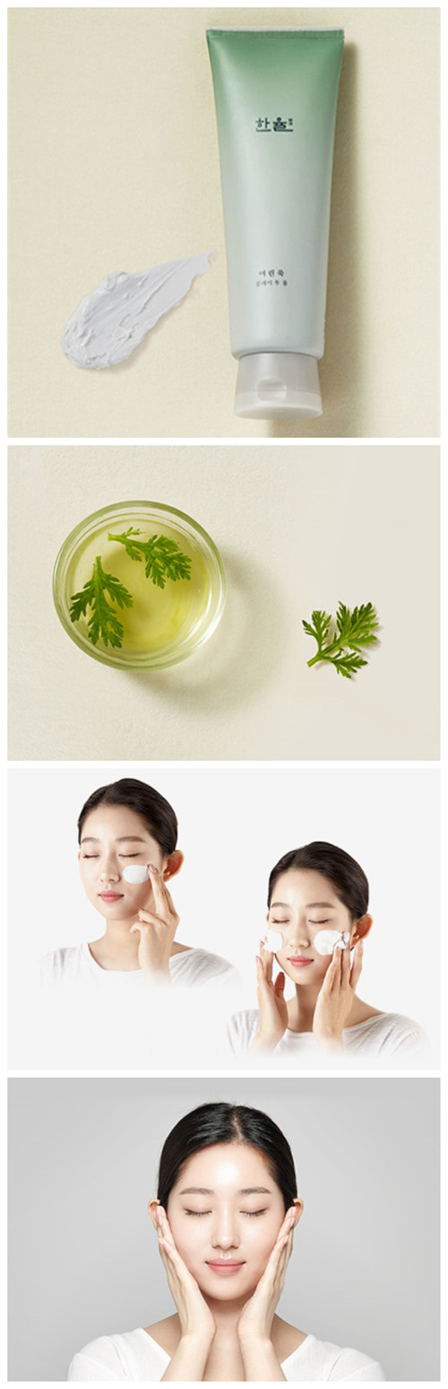 Hanyul 艾草高保濕凈痘消炎淨化泥潔面乳
