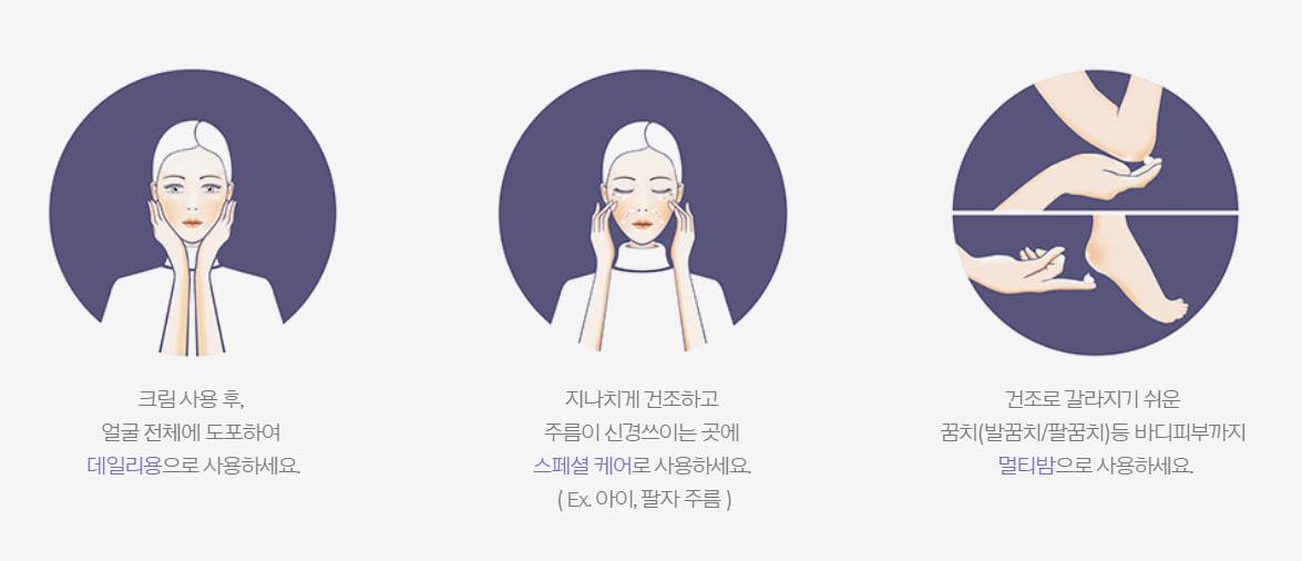 Hanyul Seo Ri Tae Skin-refining Intensive Balm 韓律黑豆緊緻抗衰老抗皺重點修護霜