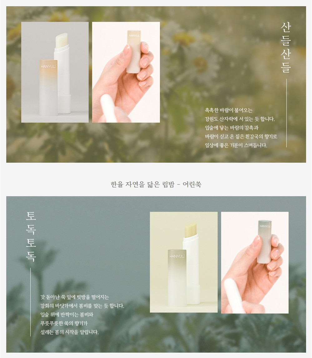Hanyul Nature in Life Lip Balm 韓律草本護唇膏