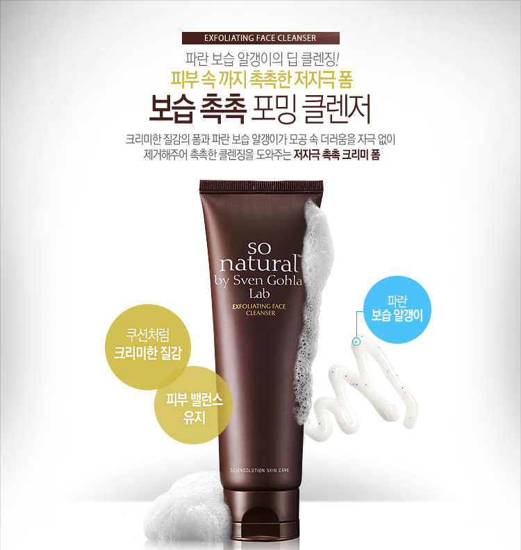 So Natural Exfoliating Face Cleanser 天然保濕去角質潔面乳 50ml