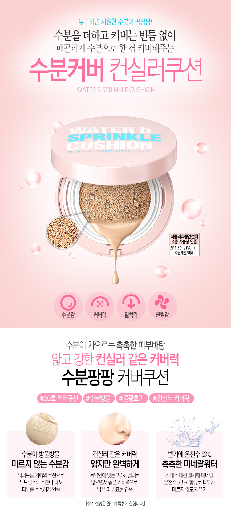So Natural Water b Sprinkle Cushion SPF50+/PA+++ 水凝亮澤氣墊粉底