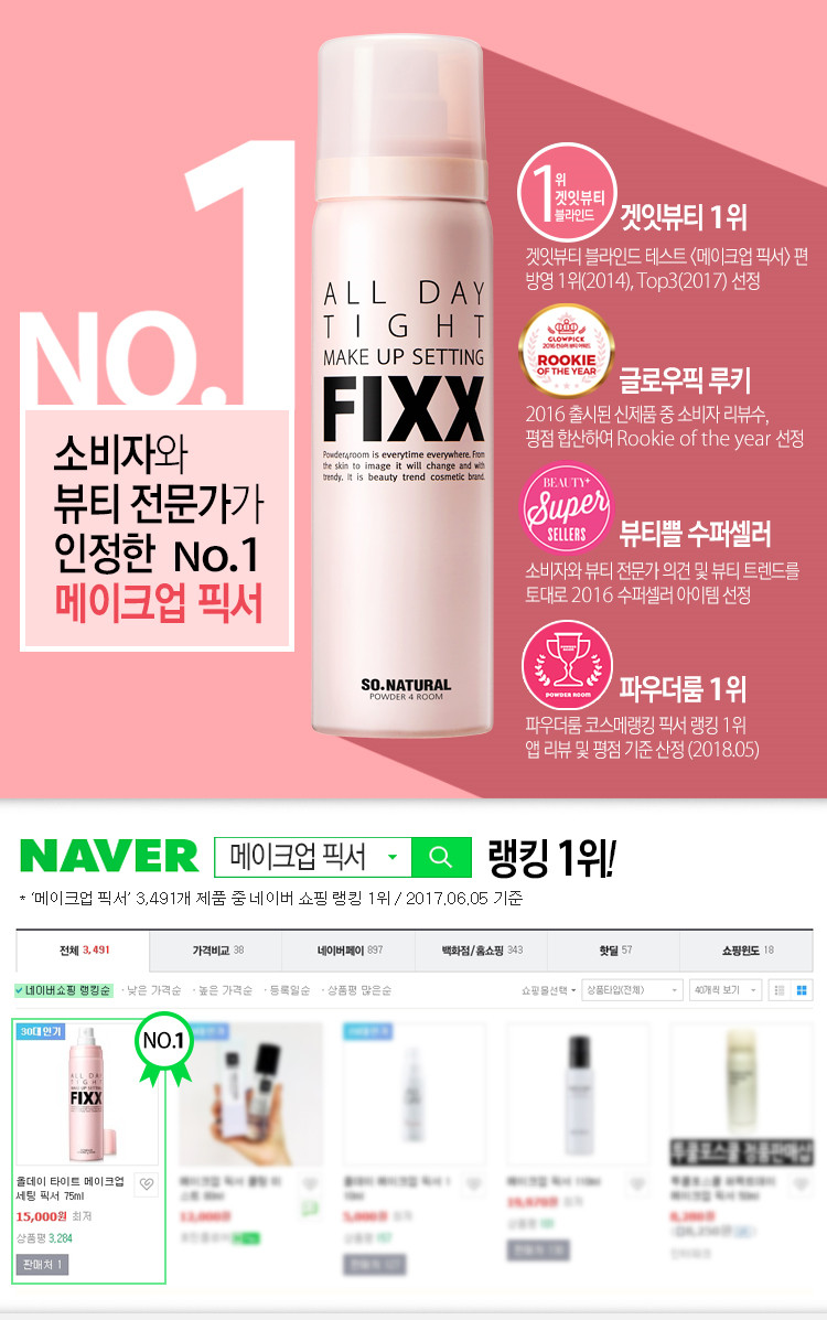 So Natural All Day Tight Make Up Setting Fixer 補水定妝噴霧 ♥ 2018 最新版