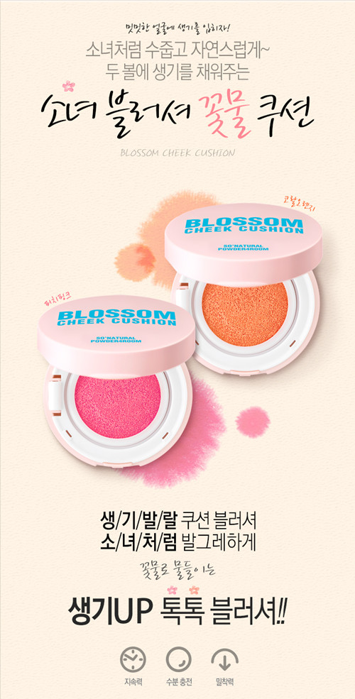 So Natural Blossom Cheek Cushion 醉後微醺氣墊胭脂