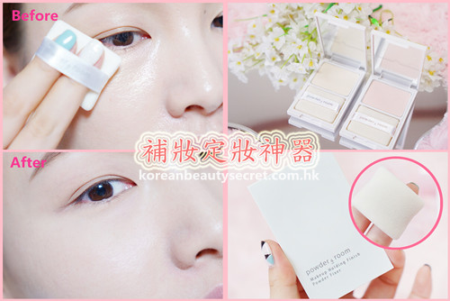 So Natural MakeUp Holding Finsh Powder Fixer 持久控油定妝粉餅