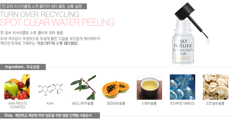 So Natural Spot Clear Water Peeling 局部換膚美肌精華水