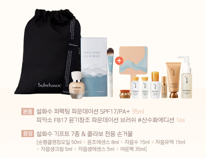 Sulwhasoo x Piccasso Perfecting Foundation Brush Set